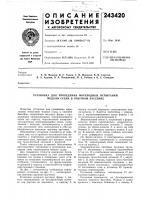 Патент 243420 Установка для проведения мореходных испытаний модели судна в опытном бассейне
