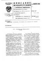 Патент 669146 Устройство для взрывообразного горения