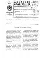 Патент 667587 Смазка для волочения металлов