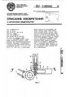 Патент 1169840 Чертежный прибор