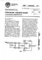 Патент 1394436 Устройство приема сигналов противофазной манипуляции