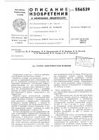 Патент 556539 Статор электрической машины