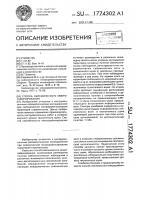 Патент 1774302 Способ сейсмического микрорайонирования