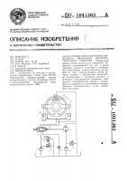 Патент 1041363 Стенд для испытания тормозного механизма автотранспортного средства
