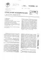 Патент 1824086 Устройство для очистки зернового вороха