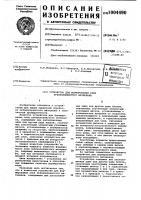 Патент 1004490 Устройство для формирования слоя лубоволокнистого материала