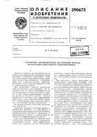 Патент 390673 Устройство автоматической регулировки полосы пропускания адаптивного радиоприемника