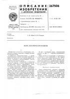 Патент 367506 Якорь электрической машины