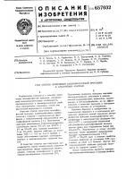 Патент 657032 Способ получения дитиофосфатной присадки к смазочным маслам