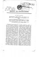 Патент 203 Эксцентричный фильтр-пресс для отжатия торфяной массы, подвергшейся коагулированию и т.п. работ