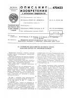 Патент 470423 Устройство для намотки несущего каната канатной дороги на анкеррный барабан
