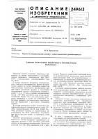 Патент 249613 Способ получения пленочного полимерногоматериала