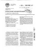 Патент 1801985 Способ выработки кож из свиного сырья