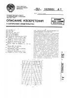 Патент 1628931 Аксиальное молотильно-сепарирующее устройство