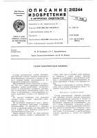 Патент 210244 Статор электрической машины