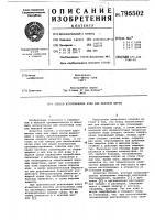 Патент 795502 Способ изготовления кожи или ме-ховой шкуры