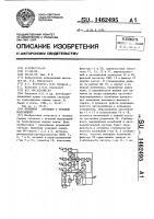 Патент 1462495 Приемник сигналов с угловой модуляцией