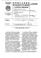 Патент 846993 Устройство для измерения угла пово-pota колеса железнодорожного вагона