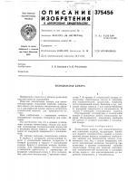 Патент 375456 Холодильная кал\ера