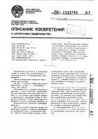 Патент 1553758 Ветродвигатель