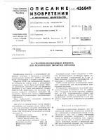 Патент 436849 Смазочно-охлаждающая жидкость для механической обработки металлов