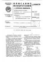 Патент 836079 Пластичная смазка для узлов трения