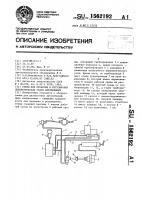 Патент 1562192 Стенд для проверки и регулировки пневматических узлов автомобилей