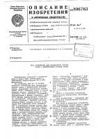 Патент 896763 Устройство для определения канала связи с минимальным уровнем помех