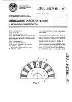 Патент 1427488 Магнитопровод ротора электрической машины