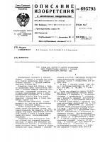 Патент 695793 Стенд для сборки и сварки продольных швов тонкостенных обечаек с газовой защитой обратной стороны шва