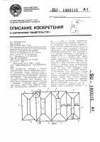 Патент 1403115 Шихтованный магнитопровод