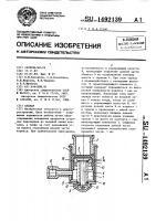 Патент 1492139 Клапан