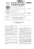 Патент 629984 Собиратель для флотации сульфидных руд