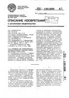 Патент 1481699 Устройство для автоматического сейсмоакустического контроля состояния массива горных пород