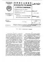 Патент 817627 Способ сейсмической разведки