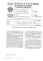Патент 169653 Электромашинный усилитель поперечного поля