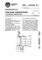 Патент 1327233 Вертикальный гидрогенератор