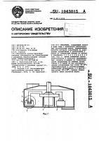 Патент 1043015 Смеситель