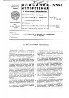 Патент 777296 Металлический уплотнитель