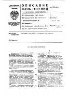 Патент 620364 Сварочный манипулятор