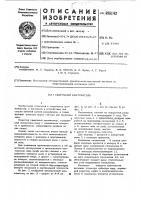 Патент 496143 Сварочный кантователь