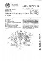 Патент 1817870 Ротор асинхронной машины