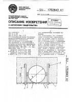 Патент 1752843 Водопропускное сооружение под насыпью