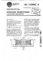 Патент 1128867 Измельчающий аппарат