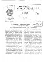 Патент 163081 Патент ссср  163081