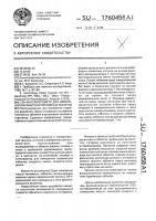 Патент 1760458 Свч-интерферометр для измерения параметров топливных таблеток