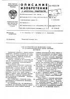 Патент 602158 Устройство для выделения семян из труднораскрываемых шишек хвойных деревьев