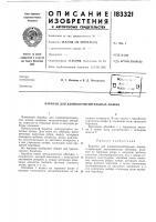 Патент 183321 Ыыг.-.огг ,4