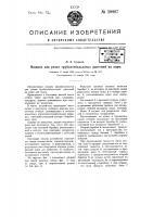 Патент 58887 Машина для резки грубостебельчатых растений на корм