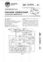 Патент 1319285 Устройство для селекции сигналов